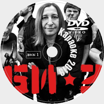 Би-2 2019 Караоке Диск DVD Видео. 141 песня для любого DVD плеера от KARAOKE-DISC.CLUB студии