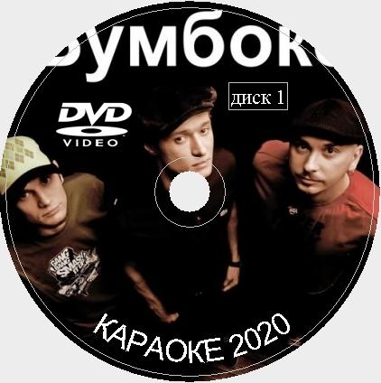 Бумбокс 2019 Караоке Диск DVD Видео. 42 песни для любого DVD плеера от KARAOKE-DISC.CLUB студии