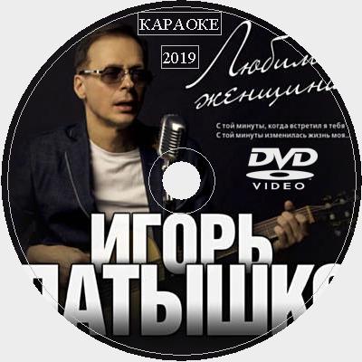 Игорь Латышко 2019 Караоке Диск DVD Видео. 23 песни для любого DVD плеера от KARAOKE-DISC.CLUB  студии