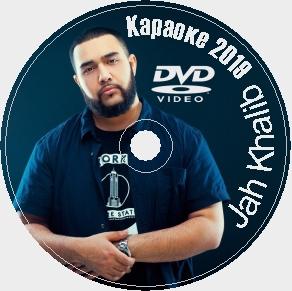 Jah Khalib (Бахтияр Мамедов) 2019 Караоке Диск DVD Видео. 36 песнен для любого DVD плеера от KARAOKE-DISC.CLUB студии