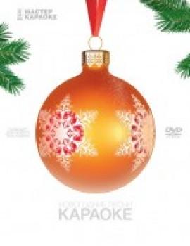 Новогодние песни. Караоке песни под Новый год на DVD. 50 песен. 2008