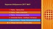 Избранное 2017 №01. 24 песен для любого Blu-ray Видео Караоке от KARAOKE-DISC.CLUB