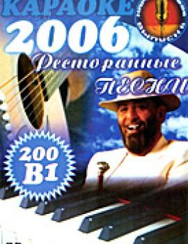 Коллекция русского Шансона 2006. 100 песен Шансона для любого DVD Видео Караоке