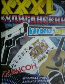 Хулиганский Хит 2007. 100 песен Шансона для любого DVD Видео Караоке
