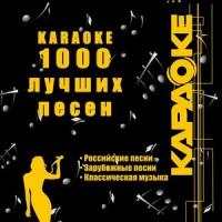 1000 песен караоке Универсальный караоке Диск DVD Видео DVD9