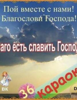 Благо есть славить Господа. Христианские песни на DVD. 36 песен. 2008