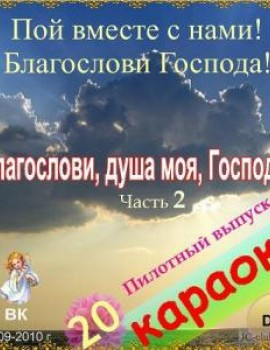 Благослови, душа моя, Господа. Христианские песни на DVD. 20 песен. 2010
