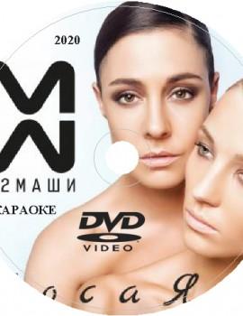 #2Маши Караоке. Универсальный Диск DVD Видео для любого DVD плеера. 2020 год. 16 песен. 1 диск. DVD-5