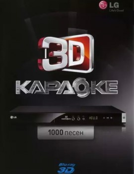 1000 песен для любого Blu-ray от LG Видео Караоке. Версия 1. 3D/2D видео режим
