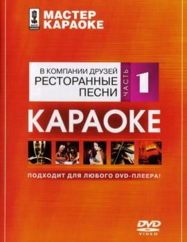 Ресторанные песни 2008. 50 песен Шансона для любого DVD Видео Караоке