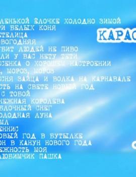 Новогодний караоке хит XXXL. Караоке песни под Новый год на DVD. 100 песен. 2008