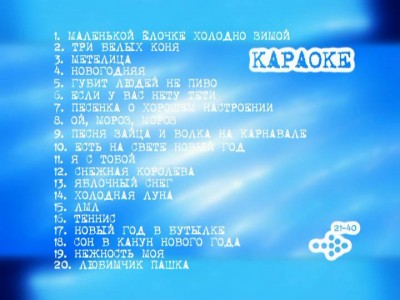 Новогодний караоке хит XXXL. Караоке песни под Новый год на DVD. 100 песен. 2008. D-505