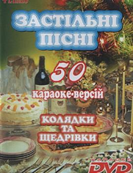 Українські застільні пісні. Колядки та щедрівки Караоке DVD