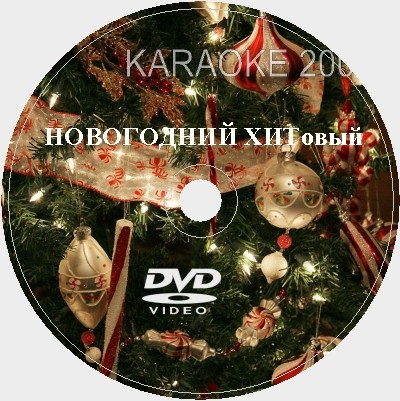 Караоке песни под Новый год и Рождество. Сборник мегахитов
