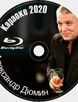 Александр Дюмин 2019 Караоке Диск Blu-ray Видео. 40 песен для любого Blu-ray плеера от KARAOKE-DISC.CLUB  студии