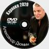 Дюмин Александр Караоке. Универсальный Диск Blu-ray Видео для любого Blu-ray плеера. 2020 год. 48 песен на 1 диске. BDMV