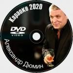 Дюмин Александр Караоке. Универсальный Диск DVD Видео для любого DVD плеера. 2020 год. 48 песен. 1 диск. DVD-5