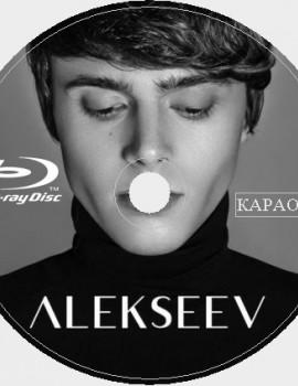 Alekseev (Никита Алексеев) 2018 Караоке Диск Blu-ray Видео. 21 песня для любого Blu-ray плеера от KARAOKE-DISC.CLUB  студии