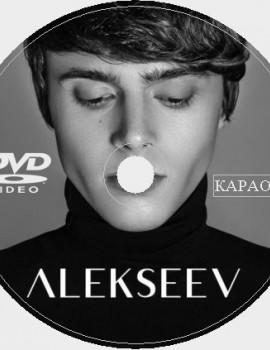 Alekseev (Никита Алексеев) 2018 Караоке Диск DVD Видео. 21 песня для любого DVD плеера от KARAOKE-DISC.CLUB  студии