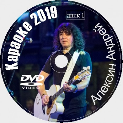 Алексин Андрей Караоке на DVD Купить, Скачать для любого DVD