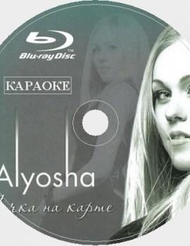 Alyosha (Альоша) 2019. Универсальный караоке Диск Blu-ray Видео