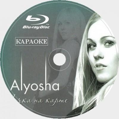 Alyosha (Альоша, Алёша, Елена Кучер) 2018 Караоке Диск Blu-ray Видео. 27 песен для любого Blu-ray плеера от KARAOKE-DISC.CLUB  студии