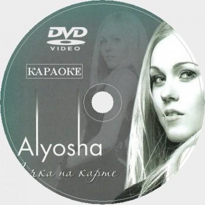 Alyosha (Альоша) 2019. Универсальный караоке Диск DVD Видео
