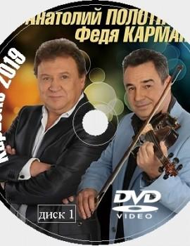 Анатолий Полотно 2019. Универсальный караоке Диск DVD Видео