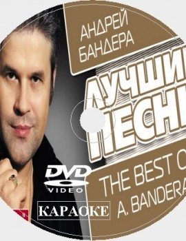 Андрей Бандера Караоке на DVD Купить, Скачать для любого DVD