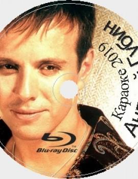 Андрей Губин 2019 Караоке Диск Blu-ray Видео. 56 песен для любого Blu-ray плеера от KARAOKE-DISC.CLUB студии