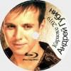 Андрей Губин 2019 Караоке Диск DVD Видео. 56 песен для любого DVD плеера от KARAOKE-DISC.CLUB студии