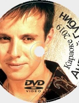 Андрей Губин 2019. Универсальный караоке Диск DVD Видео