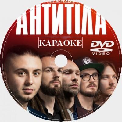 Антитела Караоке на DVD Купить, Скачать для любого DVD