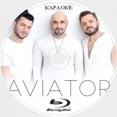 Авиатор 2018 Караоке Диск Blu-ray Видео. 17 песен для любого Blu-ray плеера от KARAOKE-DISC.CLUB  студии