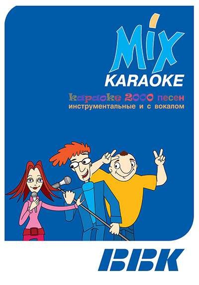 2000 песен от BBK. Универсальный караоке Диск DVD Видео DVD9