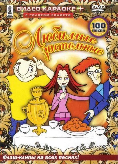 100 Застольных песен для любого DVD от BBK DVD Видео Караоке. Диск 1