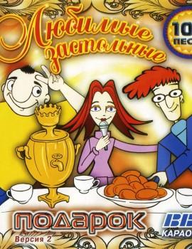 100 Застольных песен для любого DVD от BBK DVD Видео Караоке. Диск 2