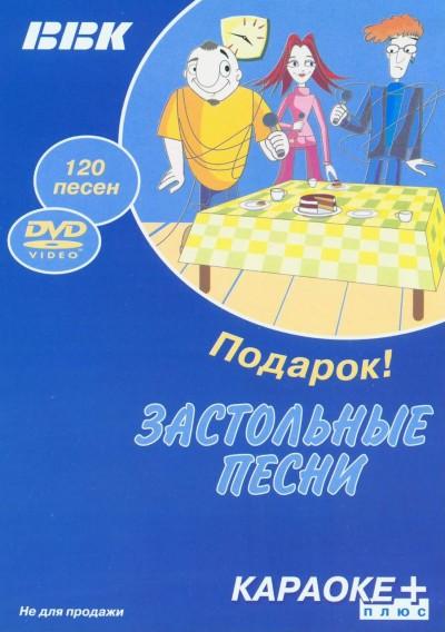 120 Застольных песен для любого DVD от BBK DVD Видео Караоке. Диск 3