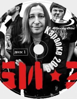 Би-2 2019 Караоке Диск Blu-ray Видео. 141 песня для любого Blu-ray плеера от KARAOKE-DISC.CLUB  студии