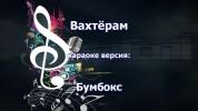 Бумбокс (Хлывнюк Андрей) Караоке. Универсальный Диск Blu-ray Видео для любого Blu-ray плеера. 2020 год. 52 песни. 2 диска. BDMV