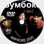 Бумбокс (Хлывнюк Андрей) Караоке. Универсальный Диск DVD Видео для любого DVD плеера. 2020 год. 52 песни. 2 диска. DVD-5