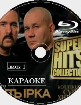 Бутырка (и Владимир Ждамиров) 2019 Караоке Диск Blu-ray Видео. 110 песен для любого Blu-ray плеера от KARAOKE-DISC.CLUB студии