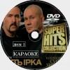 Бутырка (Ждамиров) 2019. Универсальный караоке Диск DVDВидео