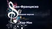 Кар-Мэн и Богдан Титомир Караоке. Универсальный Диск DVD Видео для любого DVD плеера. 2021 год. 35 песен. 1 диск. DVD-5. D-796