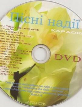 Пісні Надії. Христианские песни на DVD. 20 песен. 2011. D-511