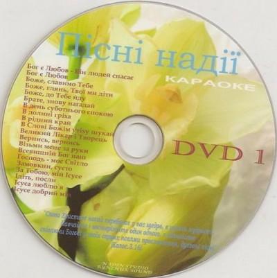 Пісні Надії. Христианские песни на DVD. 20 песен. 2011