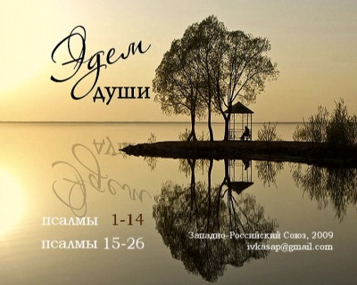 Эдем души. Христианские песни на DVD. 50 песен. 2009. D-512