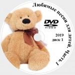 Детские песни караоке. Часть 1 Универсальный Диск DVD Видео