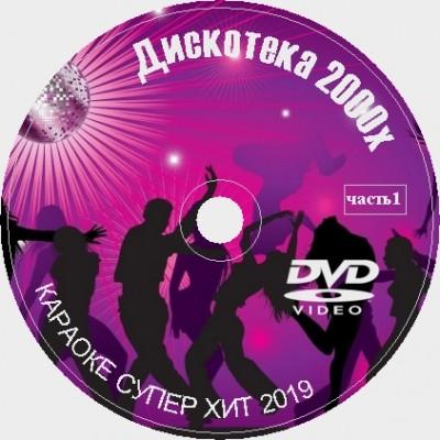 Дискотека 2000х. Часть1. Универсальный караоке Диск DVDВидео