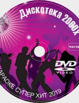 Дискотека 2000х. Часть1. Универсальный караоке Диск DVDВидео. D-639